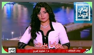 برنامج القاهرة اليوم 3-8-2015 مع رانيا بدوى