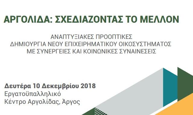 Εκδήλωση της Οικονομικής και Κοινωνικής Επιτροπής της Ελλάδος στο Άργος