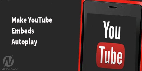 كيف-تجعل-الفيديو-في-مدونتك-يعمل-تلقائياً-عند-الدخول-للموضوع