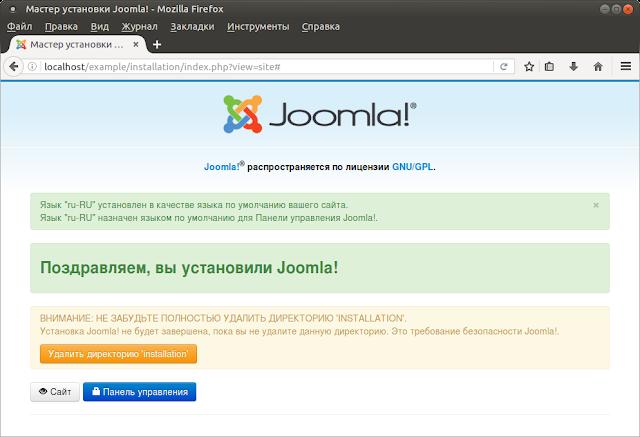 Завершающая страница установки Joomla. Удаление директории installation