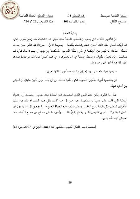 تحضير نص رعاية الجدة لغة عربية السنة الثانية متوسط الجيل الثاني