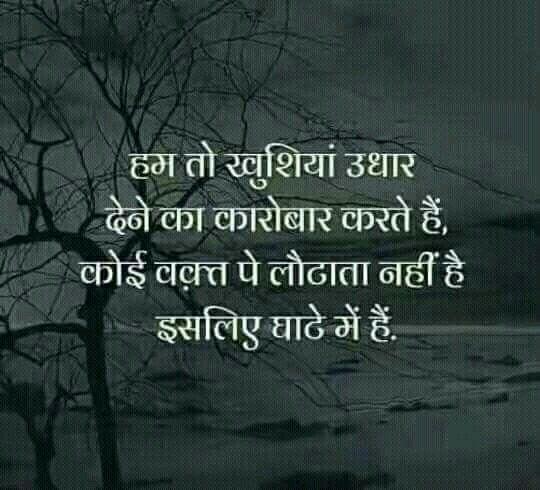 Hum To Khushiyan Udhar Dene Ka Karobaar Karte He