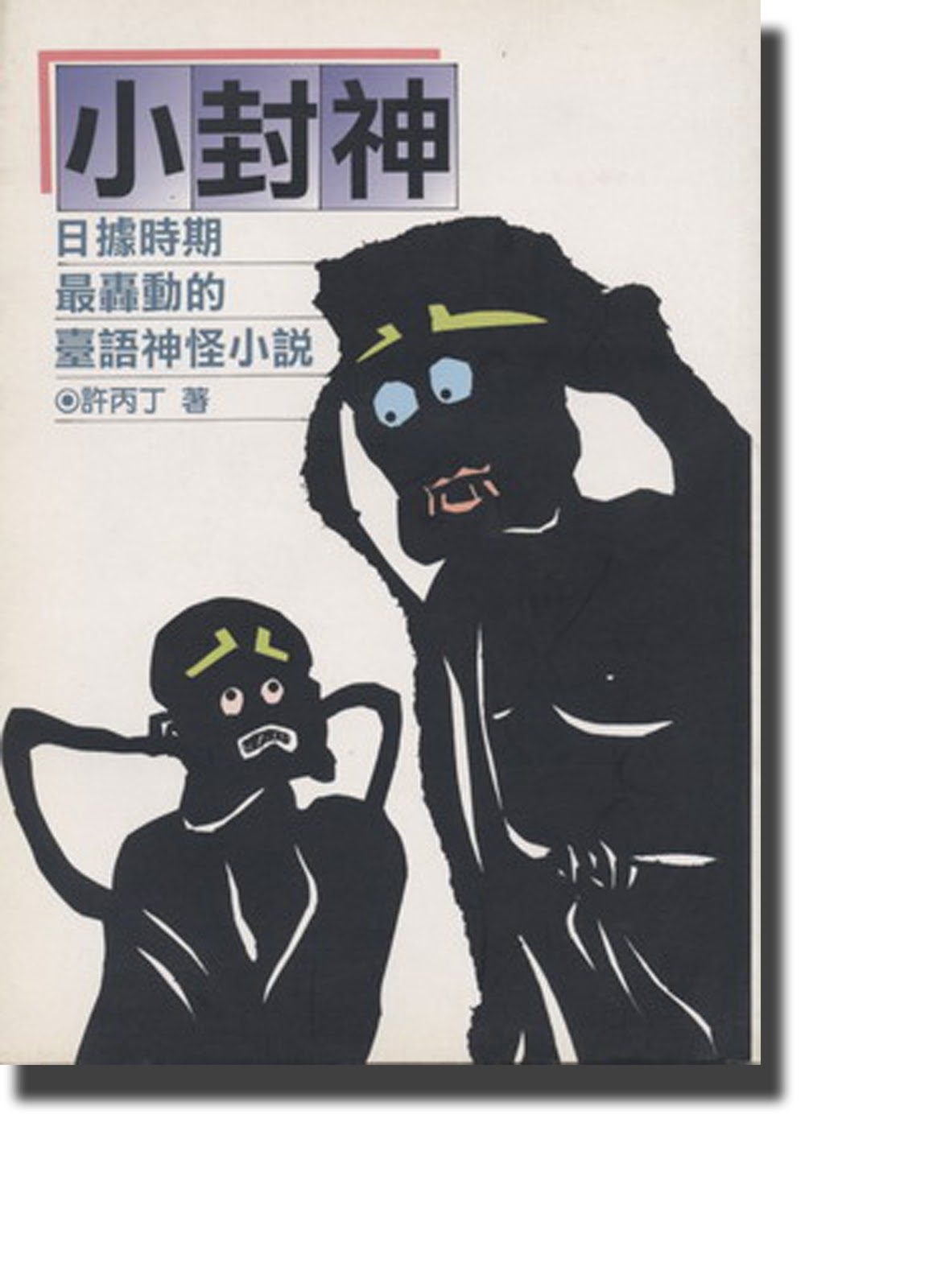 臺南教師甄試-文史學習: 曾著有《小封神》臺語章回小說並擔任過臺南市議員者為