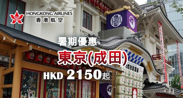 香港航空暑假促銷,香港飛 東京 $2,150起,7月份出發,今日己開賣!