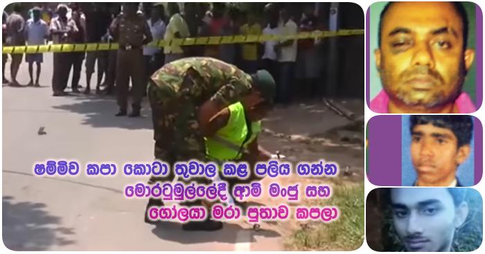 https://www.gossiplankanews.com/2019/03/army-manju-shot-moratumulla.html#more