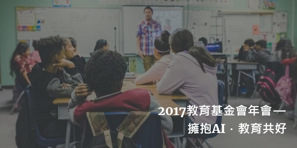 2017教育基金會年會——擁抱AI.教育共好|科技濃湯 TechSoup Taiwan