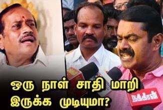 Seeman Speech | H.Raja | Vijayakanth Son | Modi