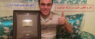 مدرس رياضيات جزائري يفوز بمكافأة يوتيوب ,المواد التعليمية ,الادب العربي , التاريخ , الجغرافيا , الانجليزية , الفلسفة ,المقرر الدراسي الثانوي في الجزائر,مواضيع مقترحة في الرياضيات في المتتاليات لبكالوريا 2017,