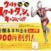 Fiimoが6ヶ月間900円割引する「ウルトラ スタートダッシュ キャンペーン」を実施、月額0円から利用可能
