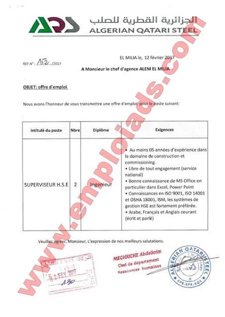 اعلان عرض عمل في الجزائرية القطرية للصلب ولاية جيجل فيفري 2017