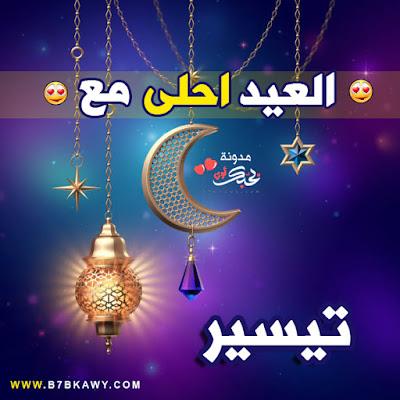 العيد احلى مع تيسير