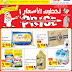TSC Sultan Center Kuwait - Lowest Prices