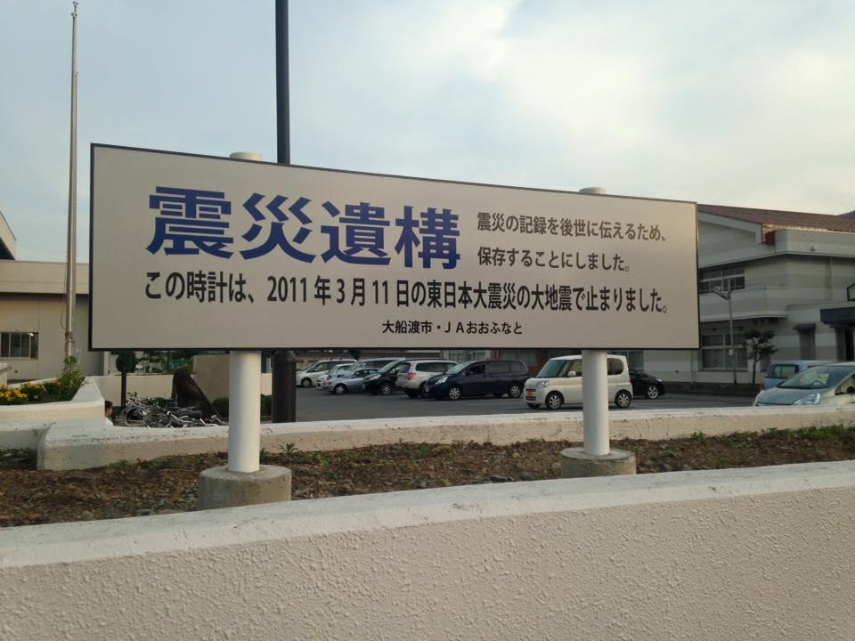 7ch 岩手県大船渡・陸前高田生活情報局