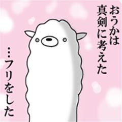 Alpaca for Ouka