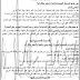 مذكرة حديث للاول الثانوي ادبي ترم ثان 2018