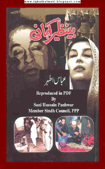 Benazir Kahani Urdu PDF Book Free Download