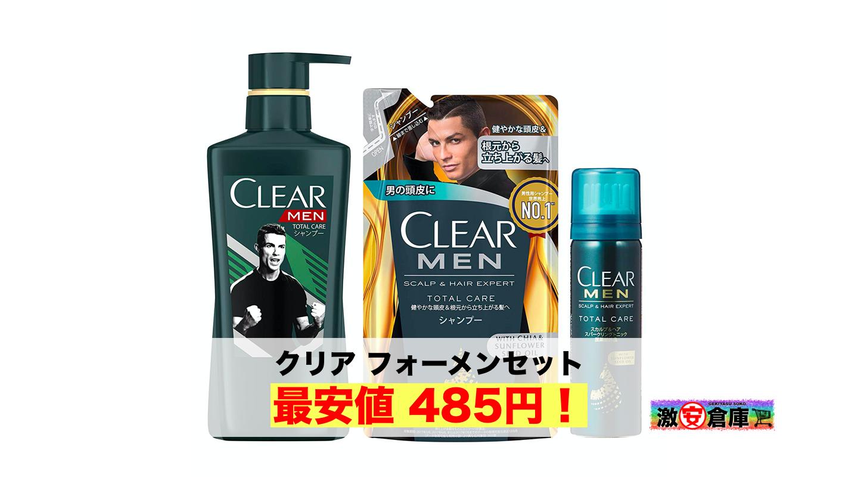 【Amazonプライム限定】クリアフォーメン3点セット 最安値485円送料無料!