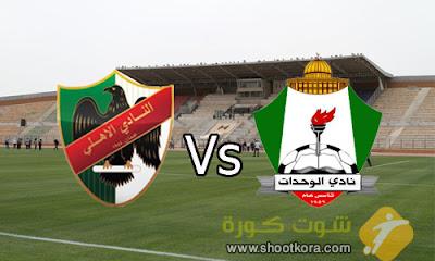 الاهلى الاردنى يلعب امام الوحدات فى لقاء مهم فى بطولة كأس الكؤوس الاردنية