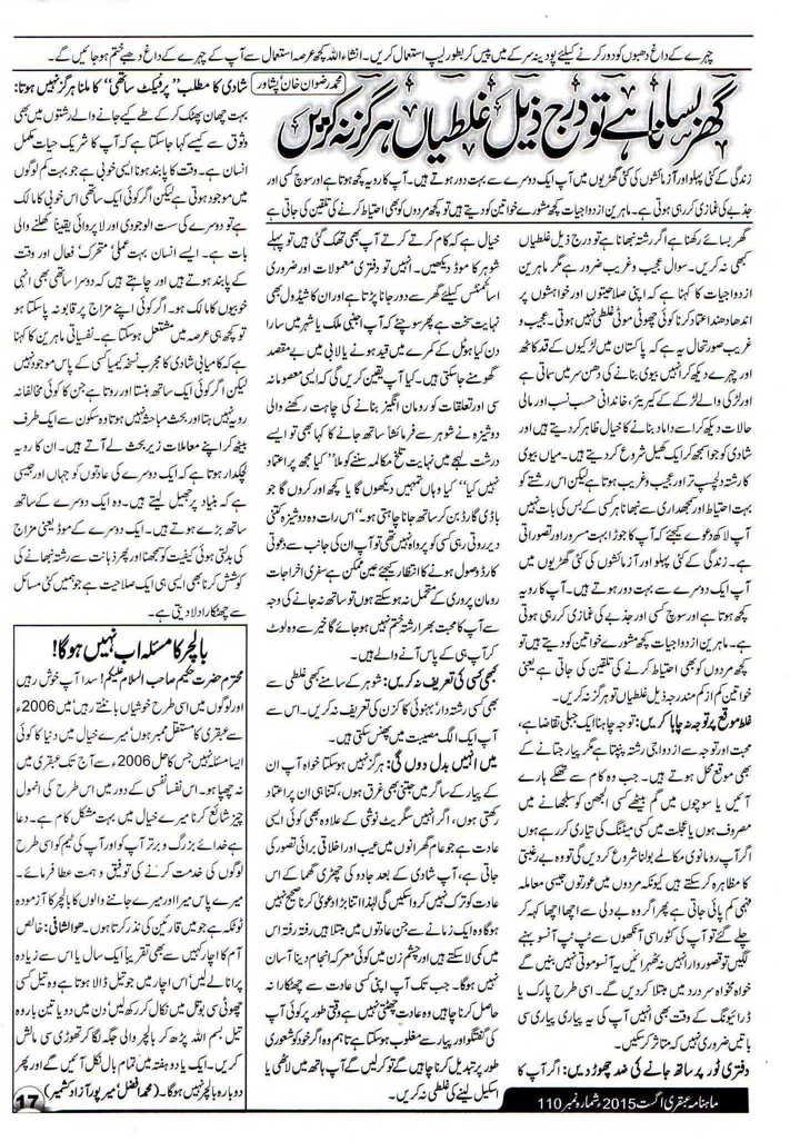 Page 17 Ubqari Magazine August 2015