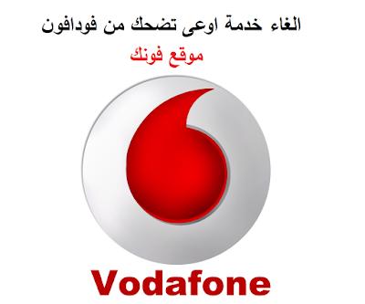 الغاء خدمة اوعى تضحك من فودافون
