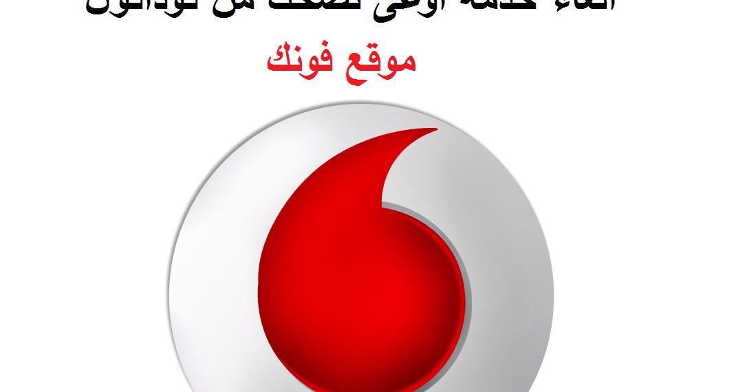 كود الغاء خدمة اوعى تضحك من فودافون 2019
