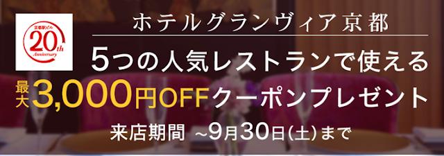//ck.jp.ap.valuecommerce.com/servlet/referral?sid=3277664&pid=884385452&vc_url=https%3A%2F%2Frestaurant.ikyu.com%2FrsSpcl%2Fsp17%2F00000146%2Fcoupon2.htm