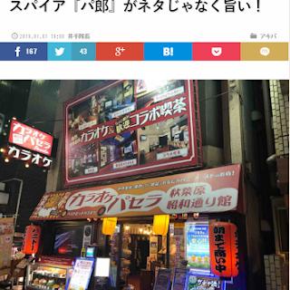 【WEB紹介】ガジェット通信にパセラ秋葉原昭和通り館のラーメンパ郎が紹介さ…