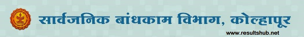 PWD Kolhapur Recruitment 2014 Details