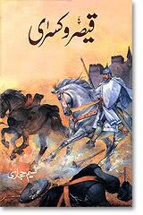 best urdu novels, free urdu novels, Urdu, Urdu Books, Urdu Historical Books, Urdu novels, Novels, qaisar o kisra by naseem hijazi qaisar o kisra part 5 qaisar o kisra history qaisar o kisra pdf qaisar o kisra part 4 qaisar o kisra wikipedia qaisar o kisra part 2 qaisar o kisra part 3 qaisar o kisra part 1 qaisar o kisra meaning qaisar o kisra by naseem hijazi pdf free download qaisar o kisra by naseem hijazi read online qaisar o kisra bangla qaisar o kisra by naseem hijazi part 5 qaisar o kisra download qaisar o kisra free download pdf naseem hijazi novel qaisar o kisra download qaisar o kisra in english qaisar o kisra free download qaisar o kisra naseem hijazi pdf qaisar o kisra naseem hijazi online qaisar o kisra history in urdu qaisar o kisra meaning in urdu qaisar o kisra novel by naseem hijazi qaisar o kisra novel read online qaisar o kisra online reading history of qaisar o kisra qaisar o kisra palace qaisar o kisra novel pdf qaisar o kisra read online who is qaisar o kisra qaisar o kisra urdu novel