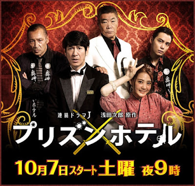 Sinopsis Prison Hotel (2017) - Serial TV Jepang