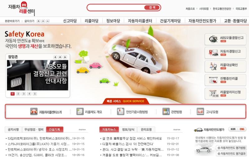 한국지엠, 벤츠, 만트럭 등 9개업체 제작결함 자발적 시정조치(리콜)