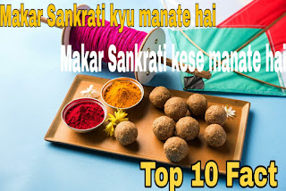 Top 10 facts about : makar sankranti kese manate hai/makar sankranti kyu manate hai