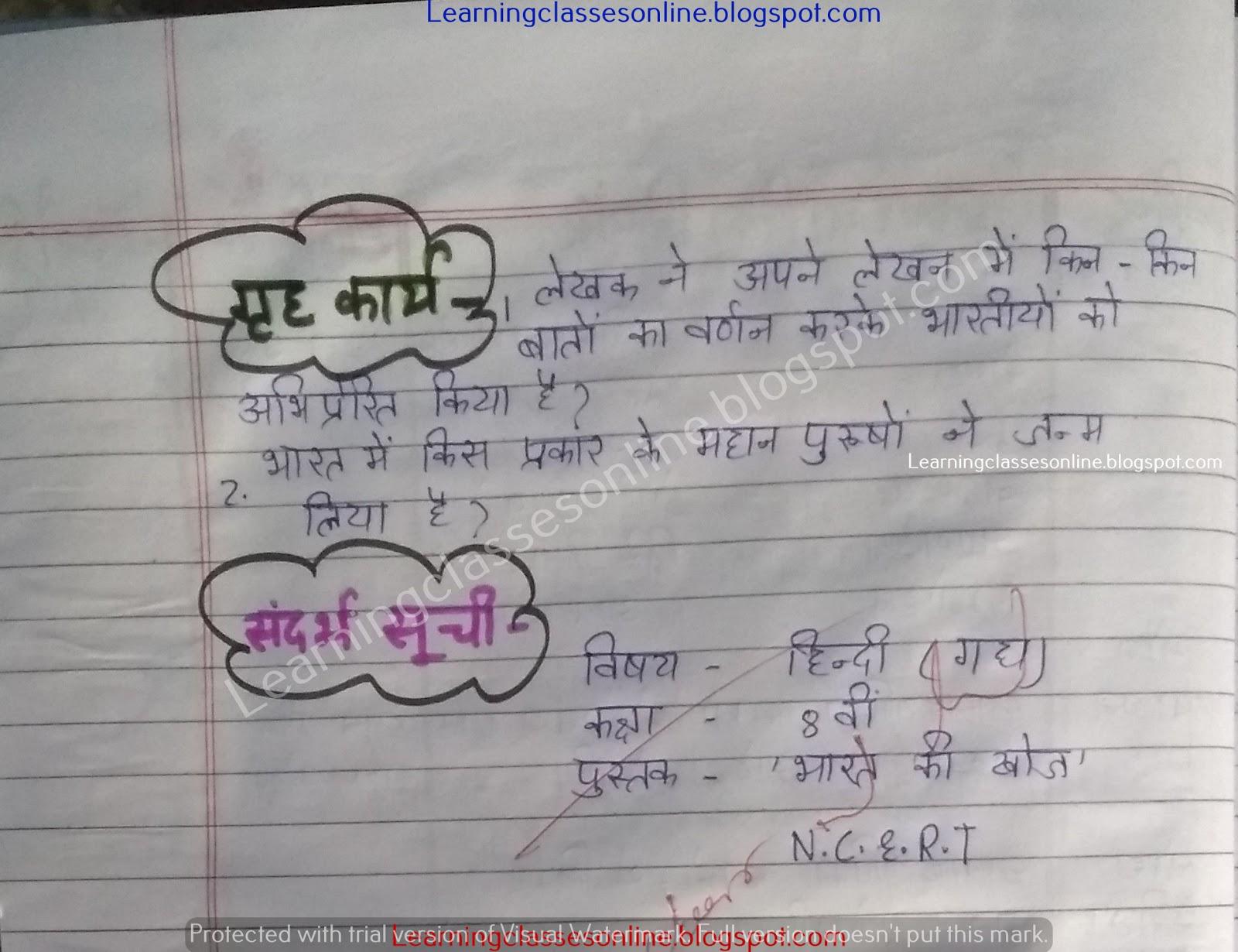 ignou, nios, b.ed, deled, btc hindi lesson plans pdf