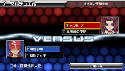 【PSP】遊戲王:卡片力量4(Yu-Gi-Oh! GX Tag Force 4),卡片中文版!