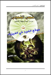 كتاب من نحن الجزء العاشر ، شمس الشموس pdf ، جميع أجزاء كتاب من نحن برابط تحميل مباشر مجانا