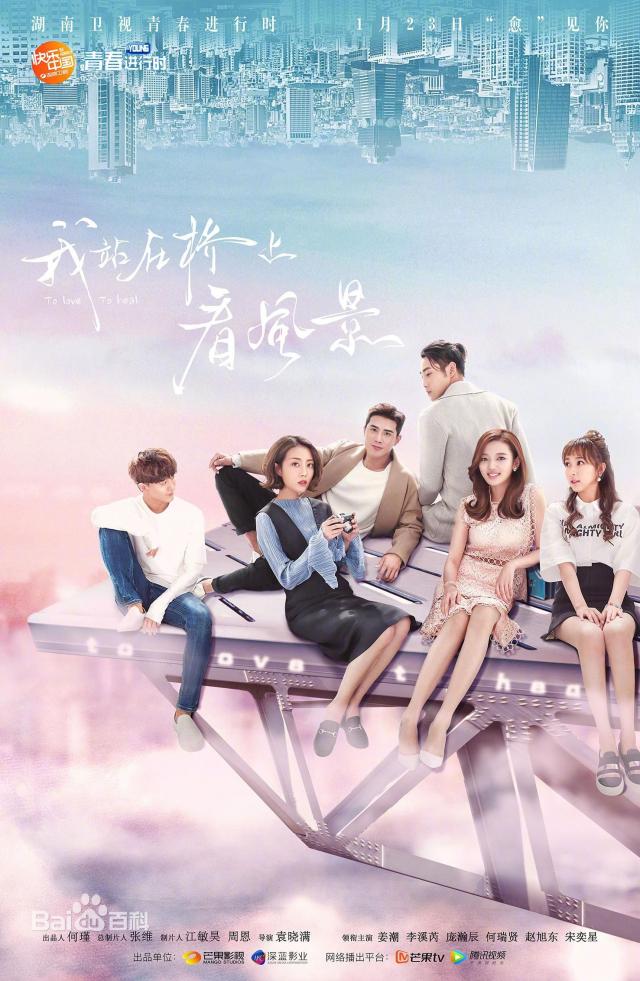 Em Đứng Trên Cầu Ngắm Phong Cảnh - To Love, To Heal (2018)
