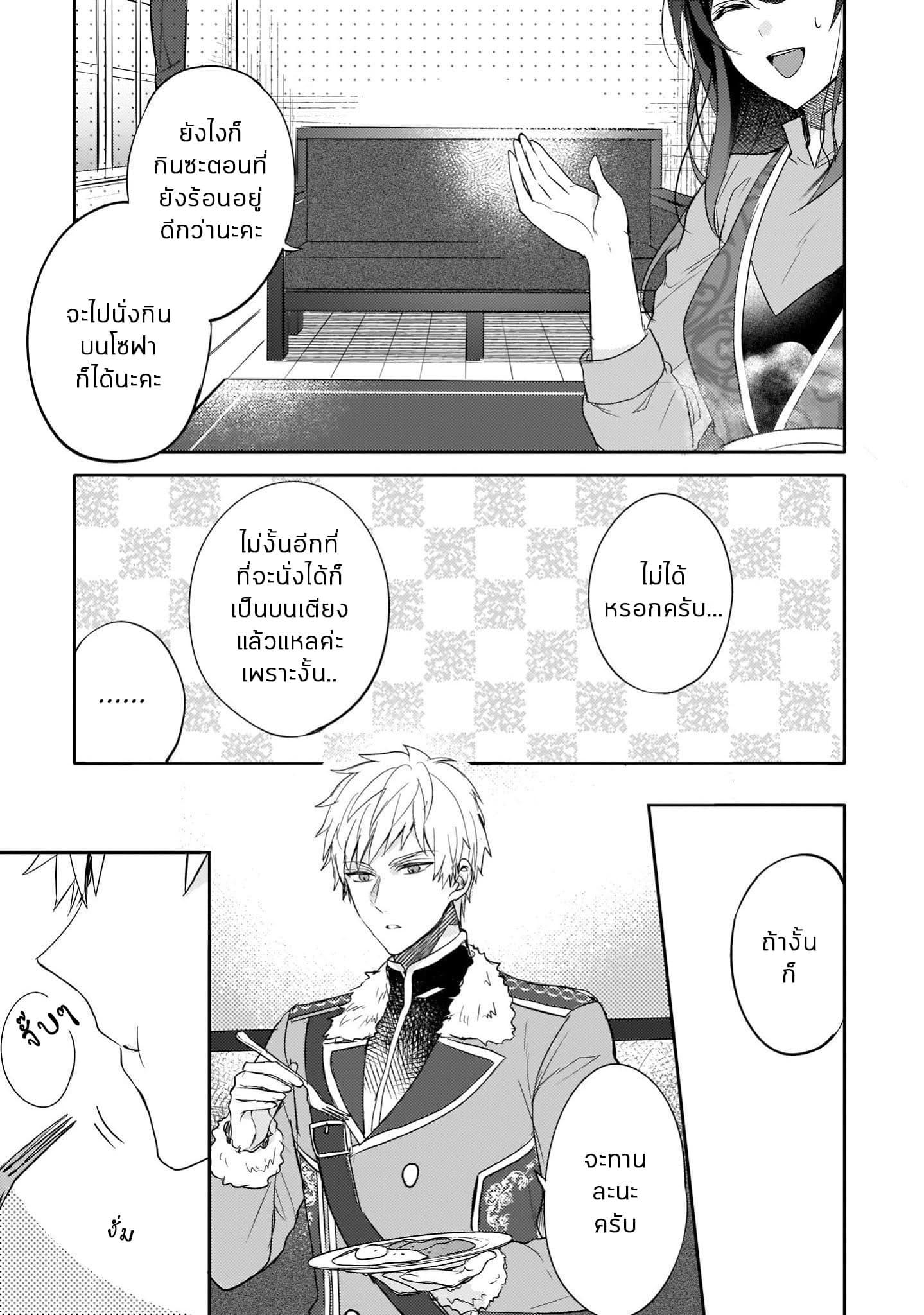 อ่านการ์ตูน Skill Daidokoro Shoukan wa Sugoi! Isekai de Gohan Tsukutte Point Tamemasu ตอนที่ 3 หน้าที่ 9