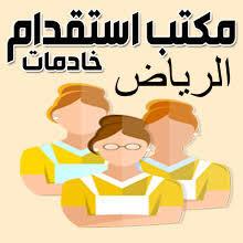 أفضل افضل مكتب شغالات بالدمام مكاتب استقدام عماله منزليه الدمام الخبر الشرقيه