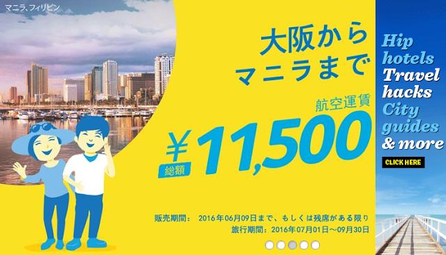https://www.cebupacificair.com/jp-ja/Pages/seat-sale-promo.aspx