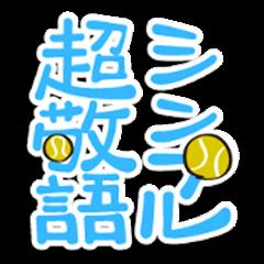 Simple super honorific of tennis