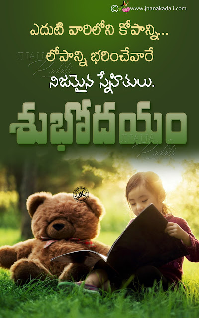 telugu quotes on friendship, best friendship quotes in telugu, nice telugu friendship messages