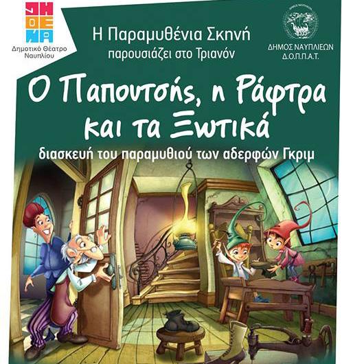«Ο Παπουτσής, η Ράφτρα και τα Ξωτικά» - Ξεκινούν από σήμερα οι παραστάσεις στο Ναύπλιο