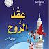 كتاب عِقْدُ الرّوح pdf ديوان شعر لـ نبيلة الخطيب