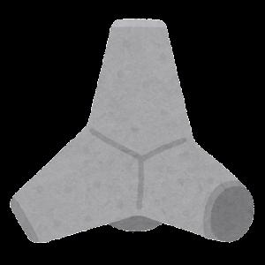消波ブロックのイラスト2