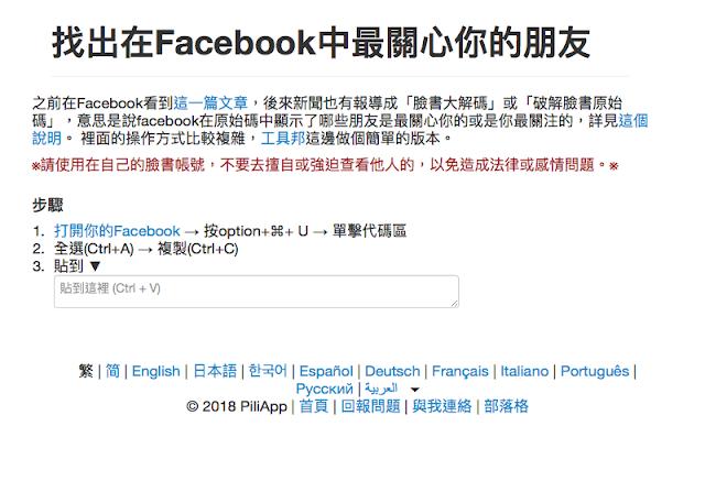 Comment savoir qui a consulté votre profil Facebook.