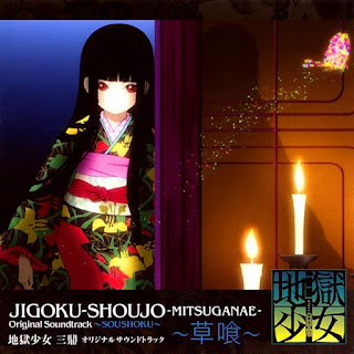 Hell Girl: Three Vessels Original Soundtrack (Complete)