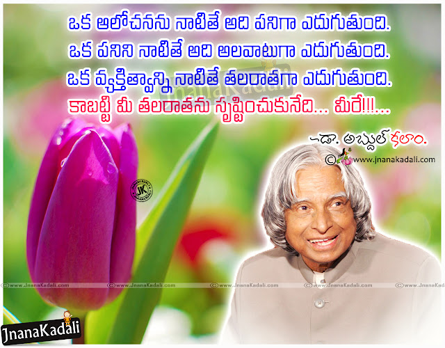 Here is a New Telugu Abdul Kalam Best Quotations images, Telugu Unseen Quotations and Messages in Telugu, Telugu Latest Abdul Kalam Images and Messages, Abdul Kalam Telugu Helping Quotations pics, Inspirational Telugu Abdul Kalam Beauty Quotes Words, Popular Abdul Kalam Quotes in Telugu.