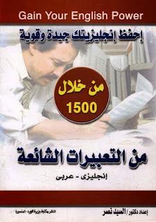 تحميل كتاب إحفظ انجليزيتك جيدة وقوية من خلال 1500 من التعبيرات الشائعة ( إنجليزي - عربي ) pdf