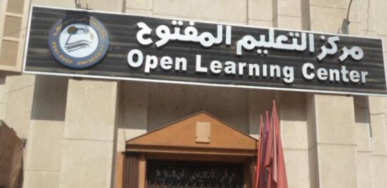 اسباب الغاء التعليم المفتوح.. رسمياً المجلس الاعلي للجامعات المصرية يلغي التعليم المفتوح