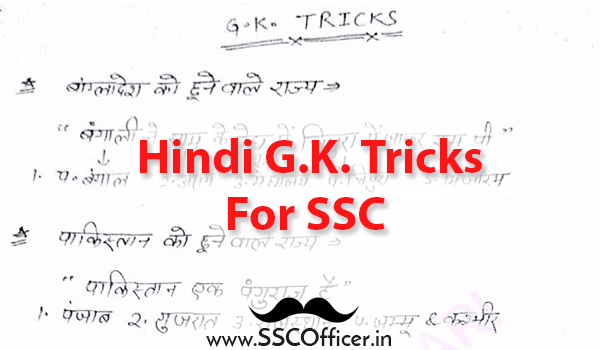 Hindi Handwritten G.K. Tricks Tips For SSC  CGL, CHSL CPO Exams- [PDF]-SSC Officer